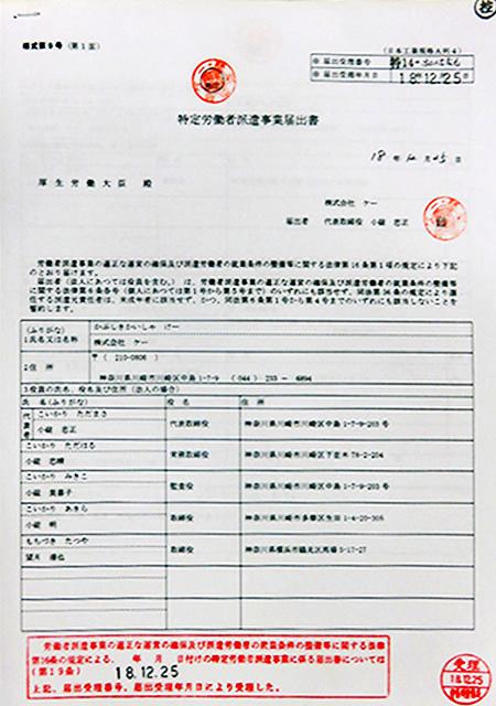 各種許認可・資格一覧 株式会社...